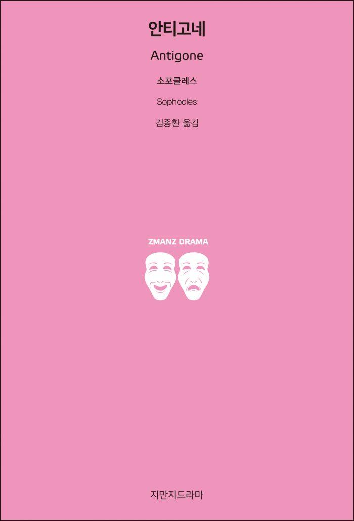 지만지드라마안티고네_앞표지_26192_20190624