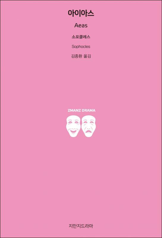 지만지드라마아이아스_앞표지_26270_20190417