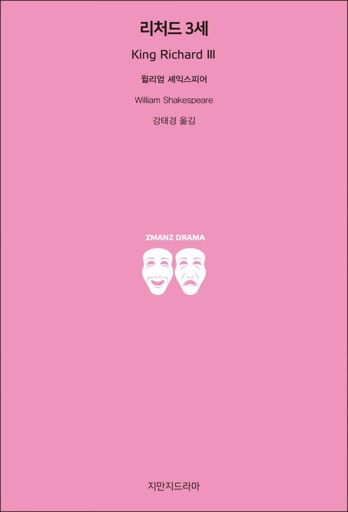 지만지드라마리처드3세_앞표지_21116_20190621