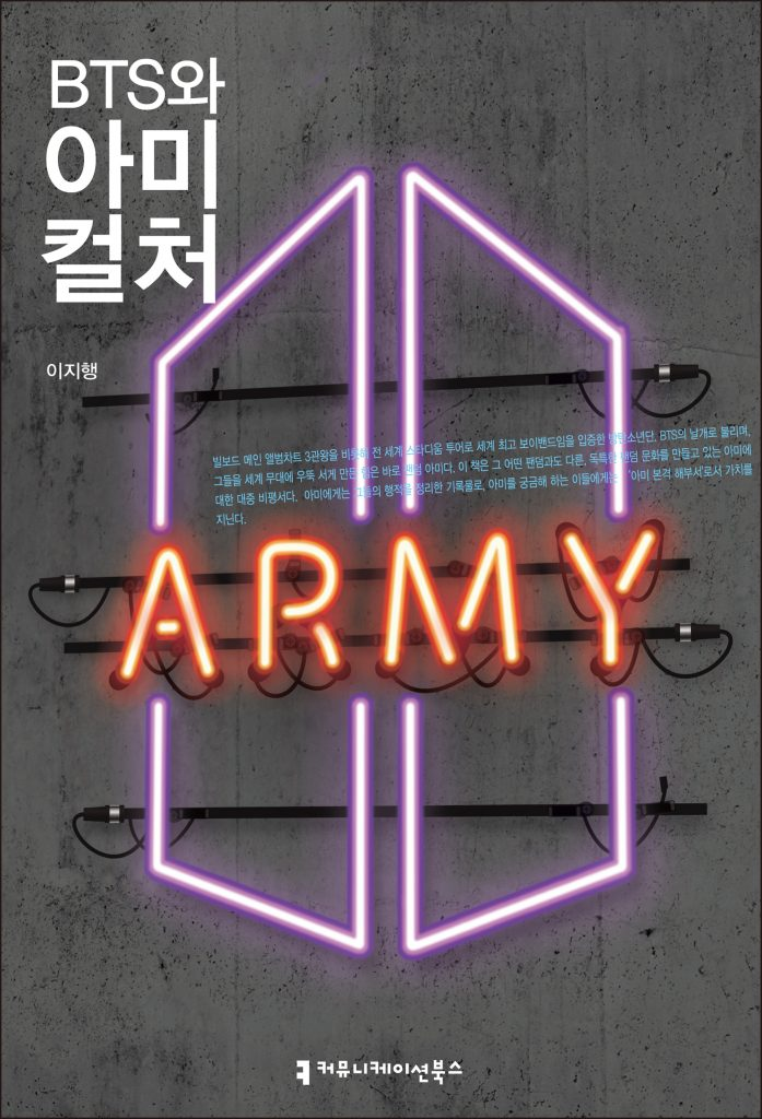 BTS와 아미 컬처_표지