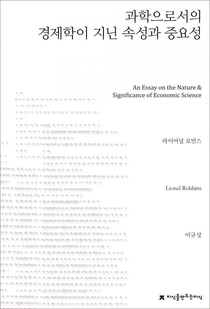 과학으로서의-경제학이-지닌-속성과-중요성_표지