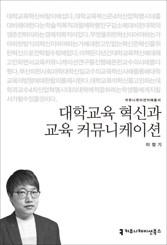 대학교육혁신과교육커뮤니케이션_앞표지_08161_190812