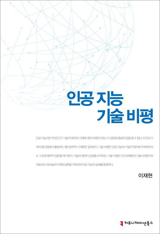 인공지능기술비평_앞표지_08163_190816