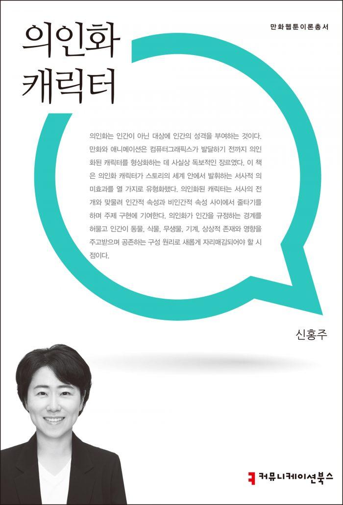 의인화캐릭터[만화웹툰이론총서]_앞표지_08189_190926
