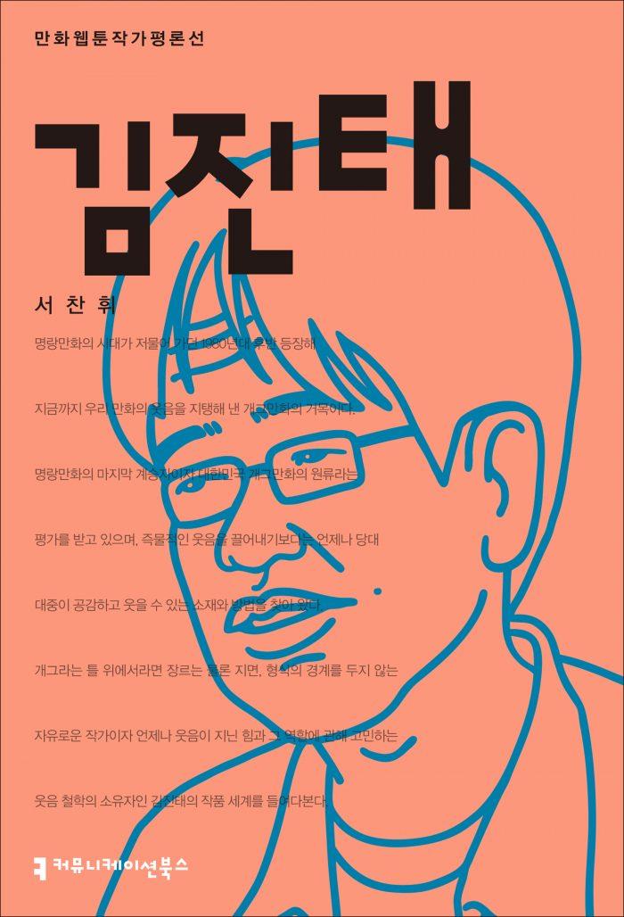 김진태[만화웹툰작가평론선]_앞표지_08169_190923