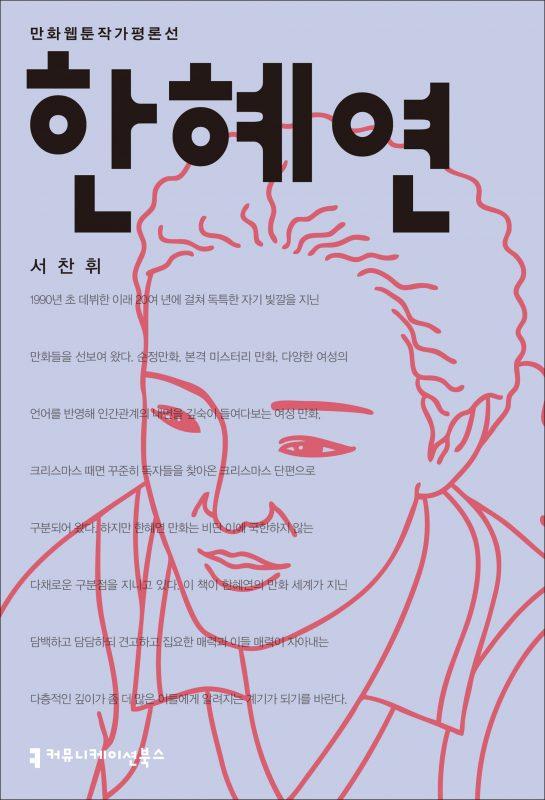 한혜연[만화웹툰작가평론선]_앞표지_08170_190923