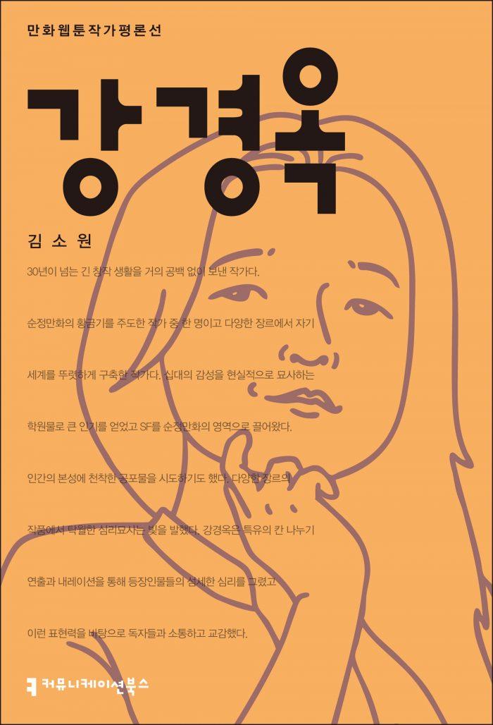 강경옥[만화웹툰작가평론선]_앞표지_08171_190923