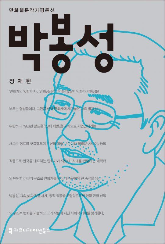 박봉성[만화웹툰작가평론선]_앞표지_08172_190923