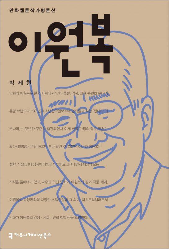 이원복[만화웹툰작가평론선]_앞표지_08175_190924 (1)