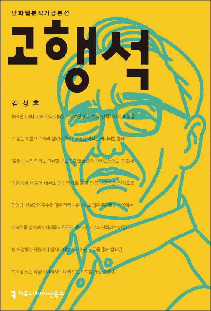 고행석[만화웹툰작가평론선]_앞표지_08176_190924