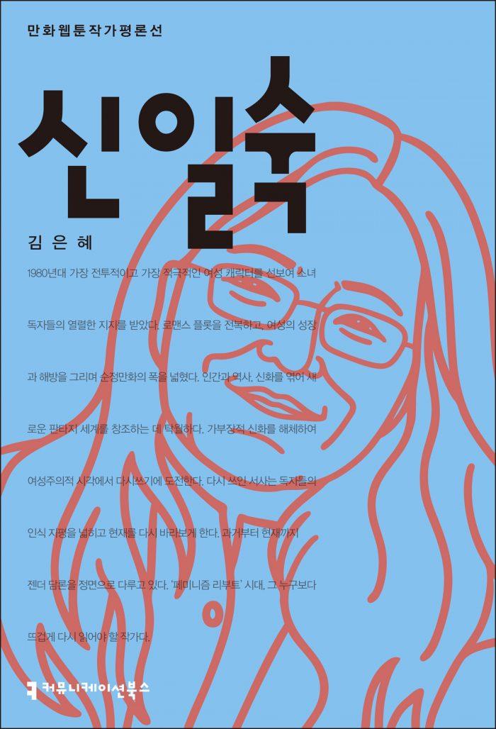 신일숙[만화웹툰작가평론선]_앞표지_08177_190925