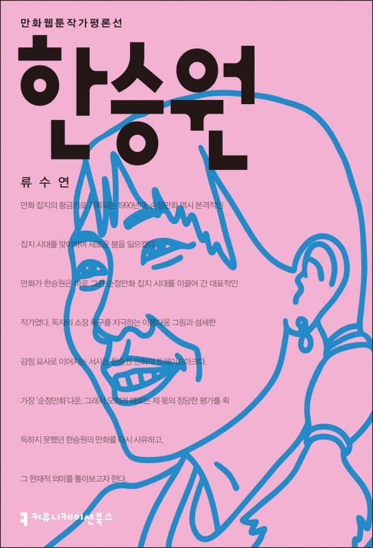 한승원[만화웹툰작가평론선]_앞표지_08179_190924