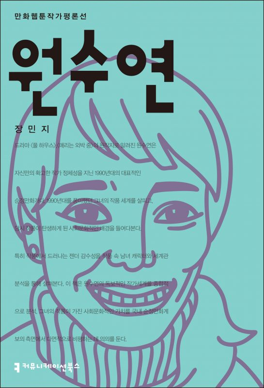 원수연[만화웹툰작가평론선]_앞표지_08180_190924