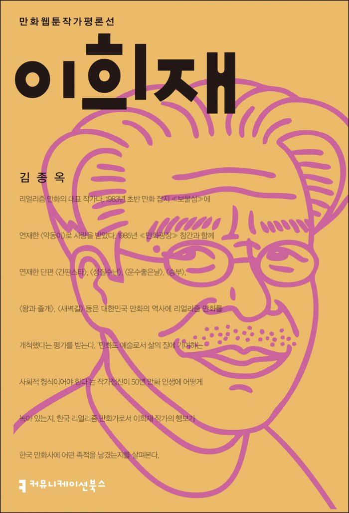 이희재[만화웹툰작가평론선]_앞표지_08182_190924