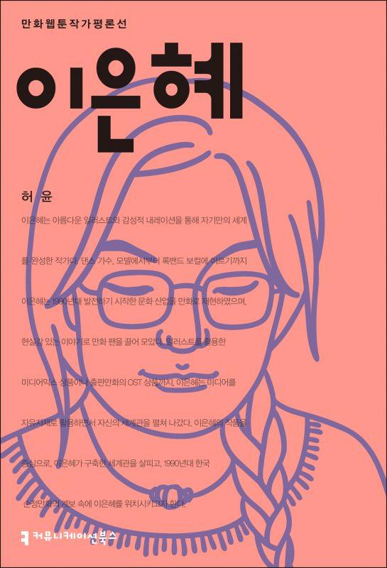 이은혜[만화웹툰작가평론선]_앞표지_08188_190925