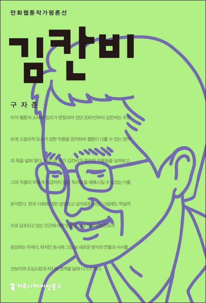 김칸비[만화웹툰작가평론선]_앞표지_08190_190925