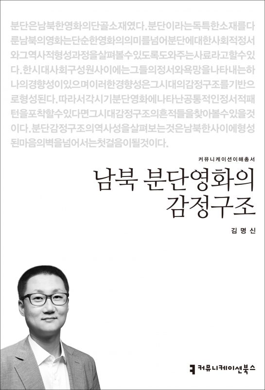 남북분단영화의감정구조_앞표지_08168_190910