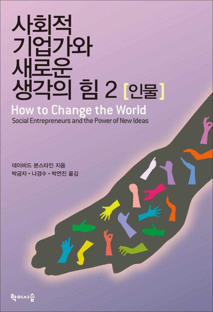 사회적기업가와새로운생각의힘2인물_앞표지