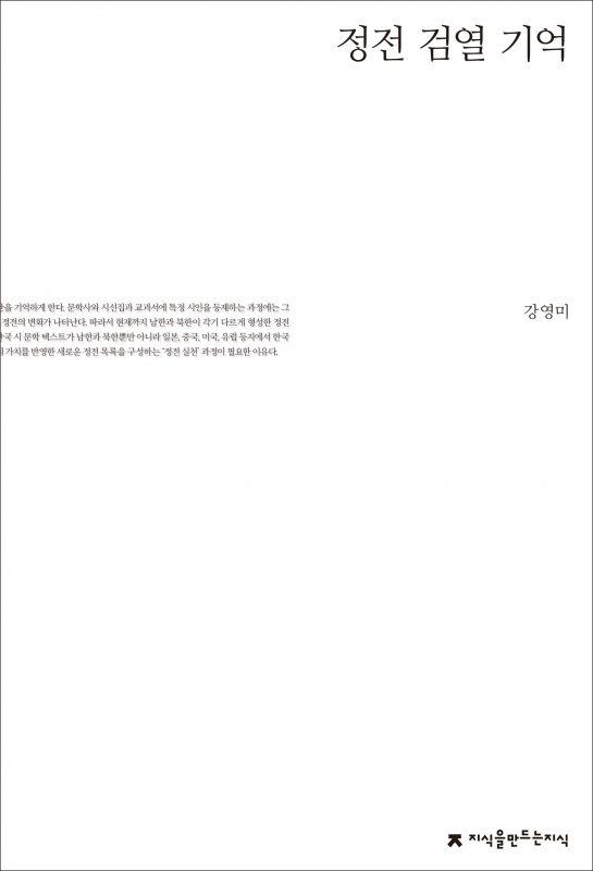 정전검열기억_앞표지_20747_190916