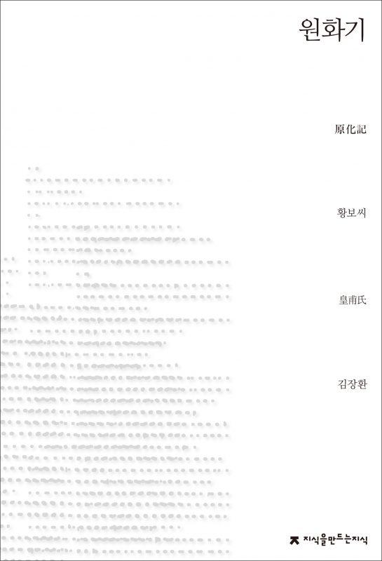 원화기_앞표지_20741_190905