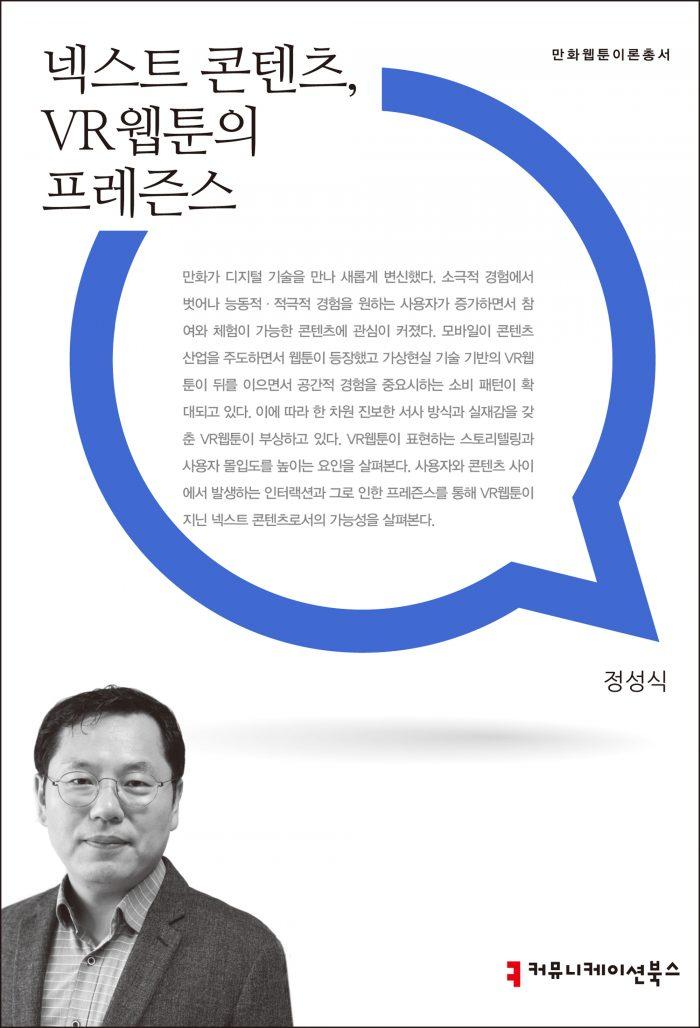 넥스트콘텐츠VR웹툰의프레즌스[만화웹툰이론총서]_앞표지_08186_190926