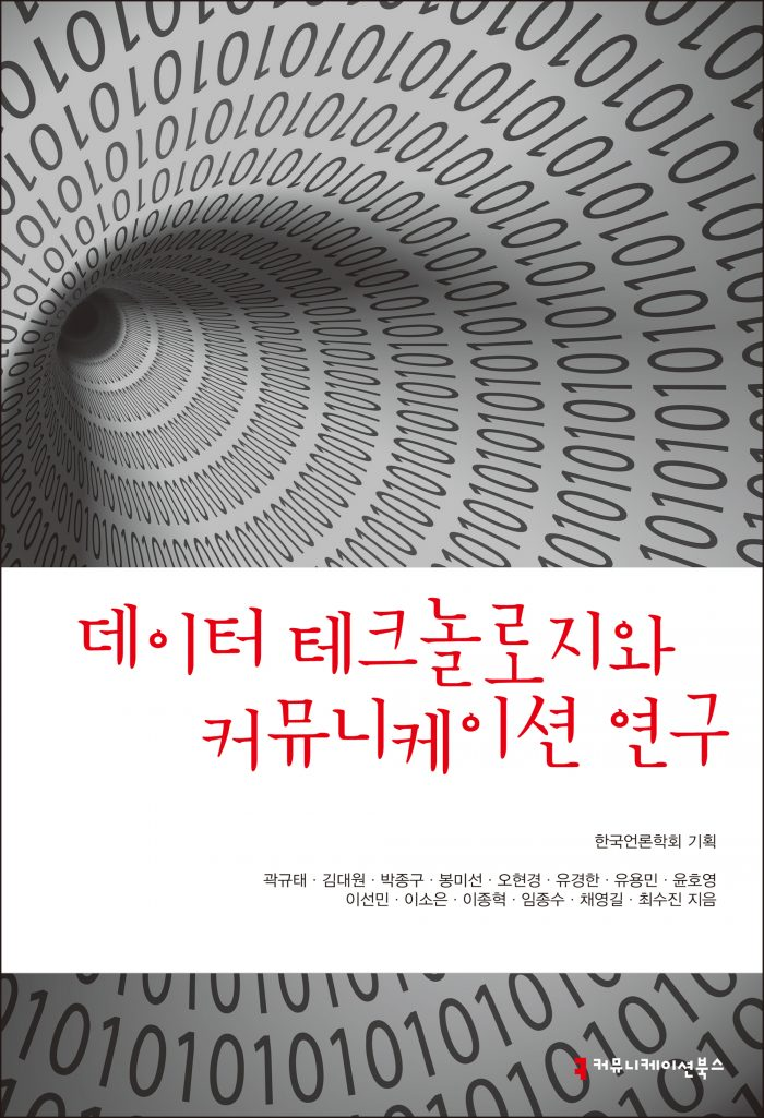 데이터테크놀로지와커뮤니케이션연구_앞표지_08194_191016