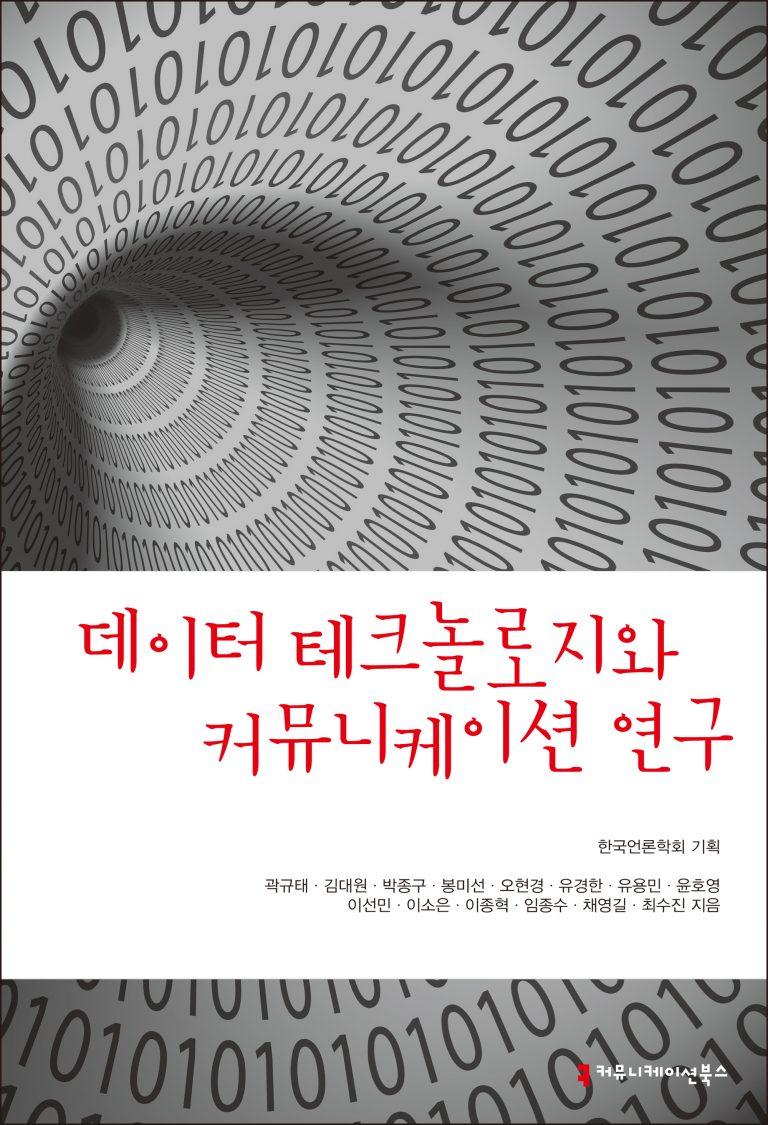 데이터 테크놀로지와 커뮤니케이션 연구_표지