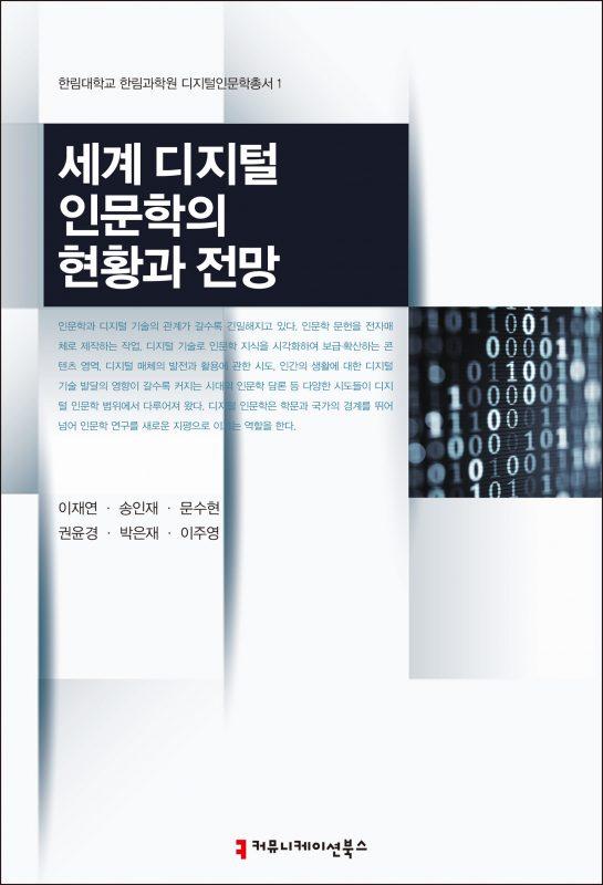 세계디지털인문학의현황과전망_앞표지_08173_190926