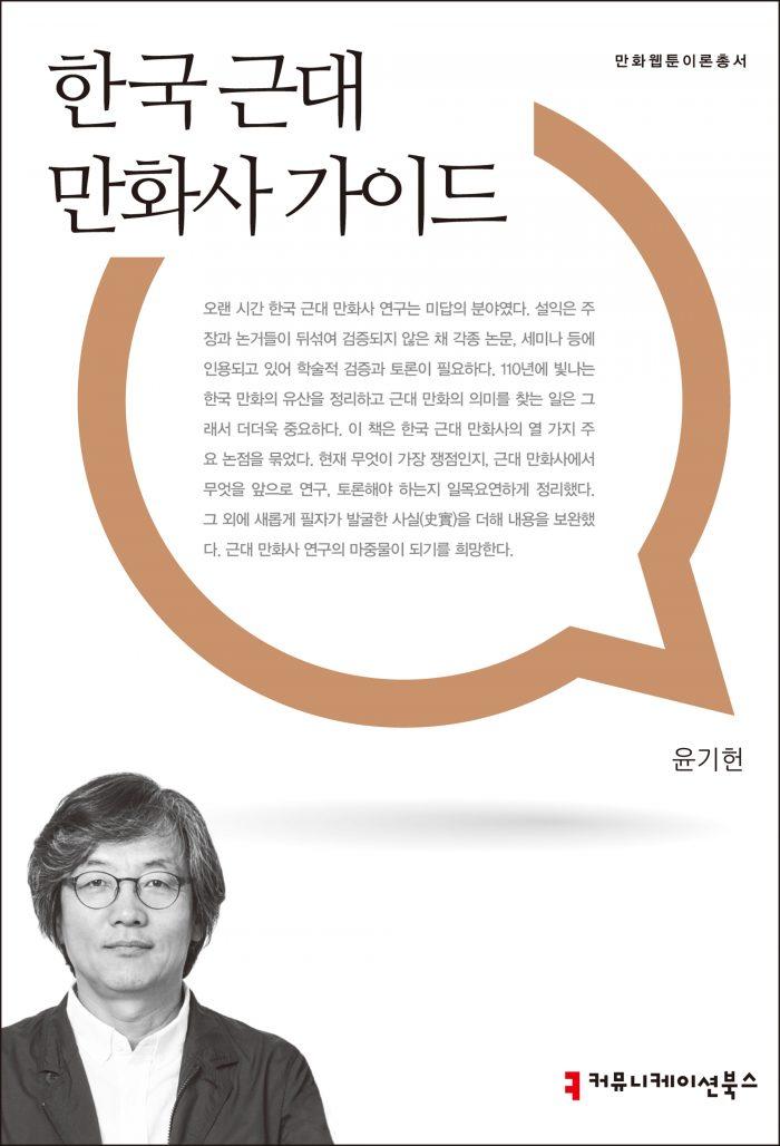한국근대만화사가이드_앞표지_08196_191025