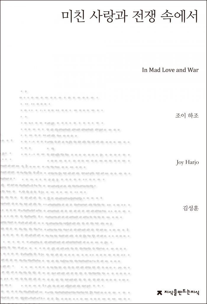 미친-사랑과-전쟁-속에서_표지_자켓