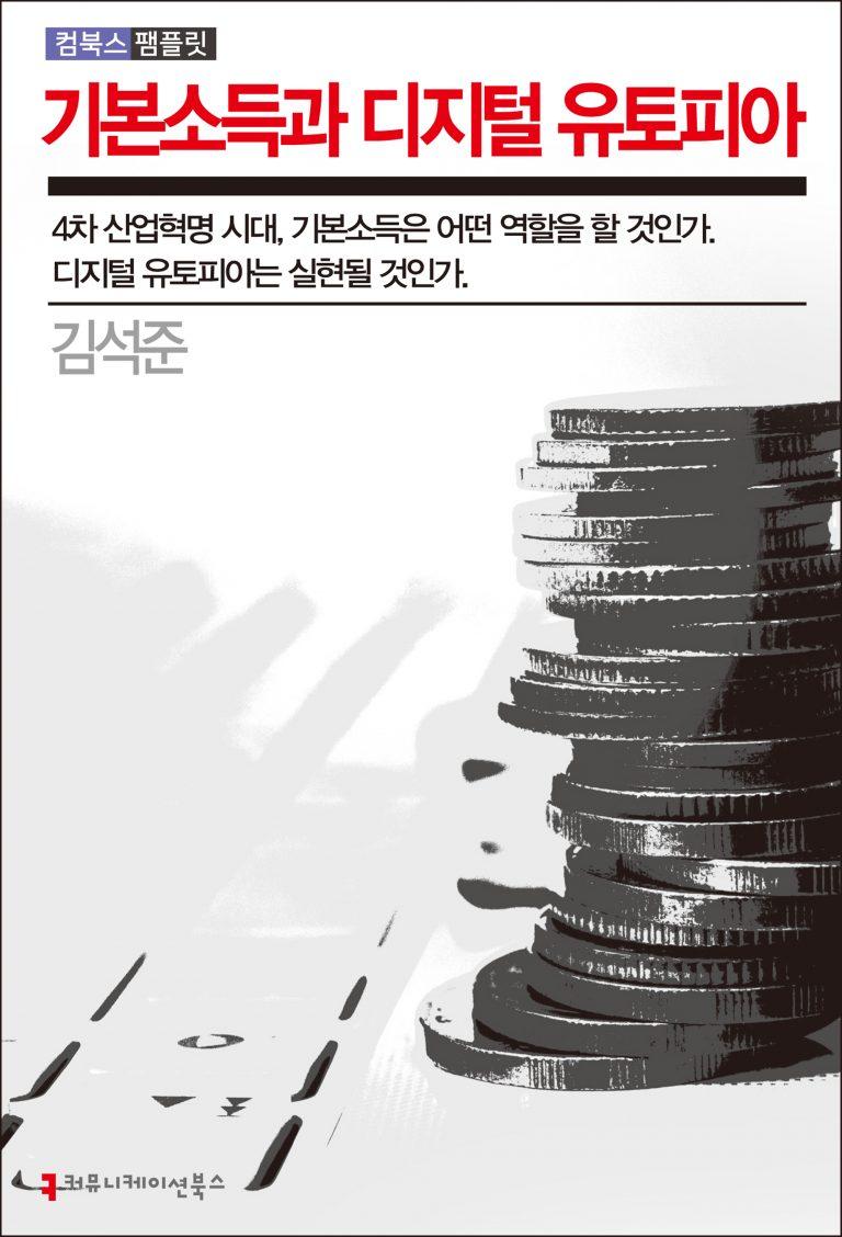 기본소득과 디지털 유토피아_표지