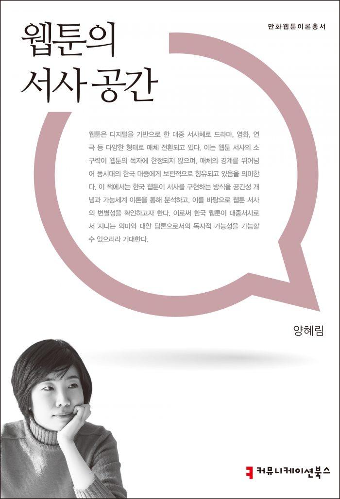 웹툰의서사공간_앞표지_08195_20191023