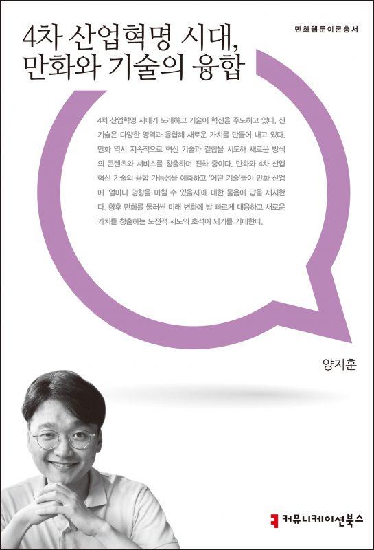 4차산업혁명시대만화와기술의융합_앞표지_08202_191025