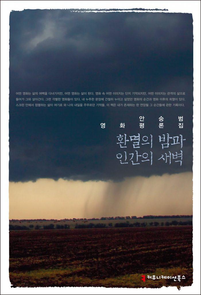 환멸의밤과인간의새벽_앞표지_08206_191106