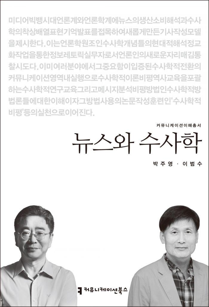뉴스와수사학_앞표지_08211_191125