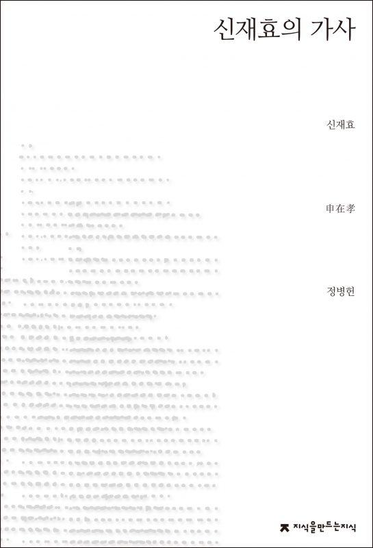 신재효의가사_앞표지_191101