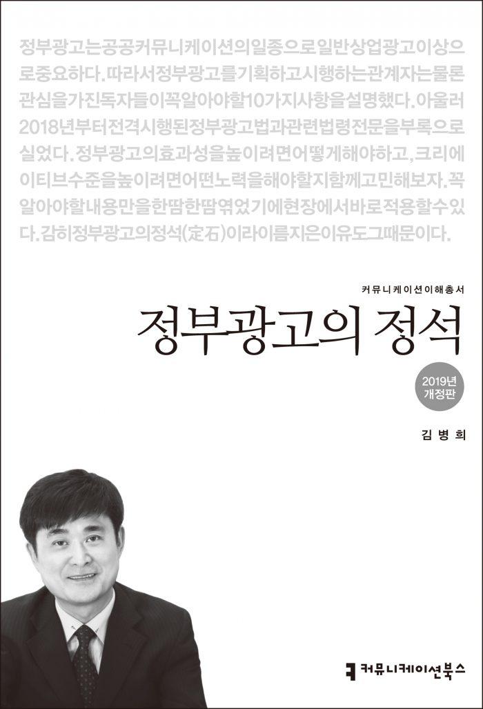 정부광고의정석2019개정판_앞표지_08200_191028