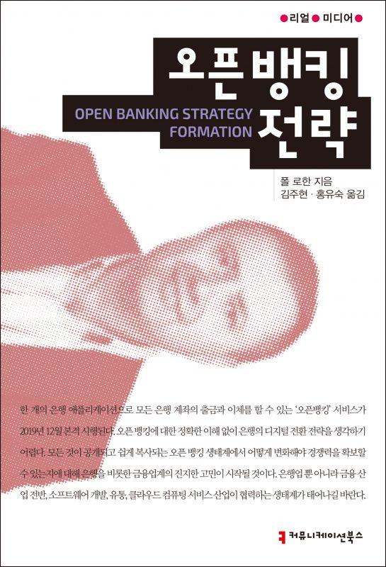 오픈뱅킹전략_앞표지_191211