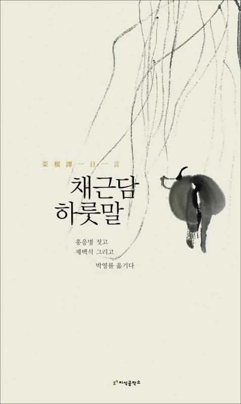 채근담하룻말_앞표지라인