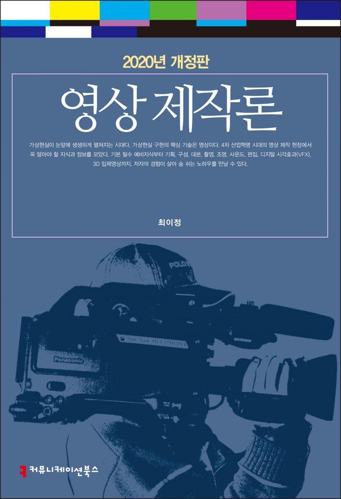 영상제작론(2020개정판)_앞표지_08216_200122