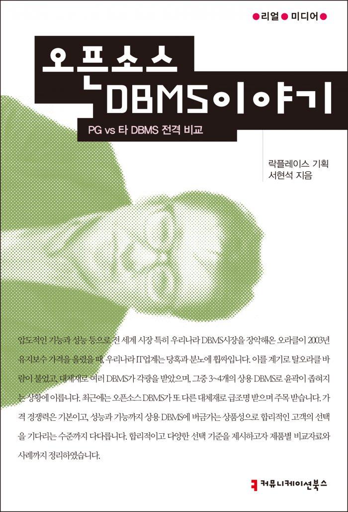 오픈소스DBMS이야기_앞표지_200121