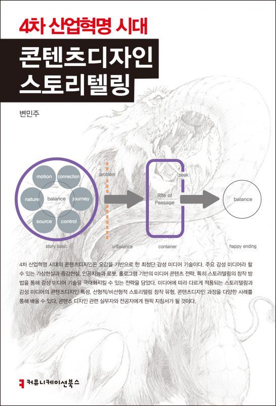 4차산업혁명시대콘텐츠디자인스토리텔링_앞표지_200121