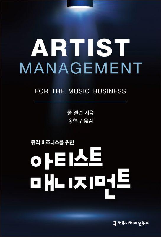 뮤직비즈니스를위한아티스트매니지먼트_앞표지_08218_200204