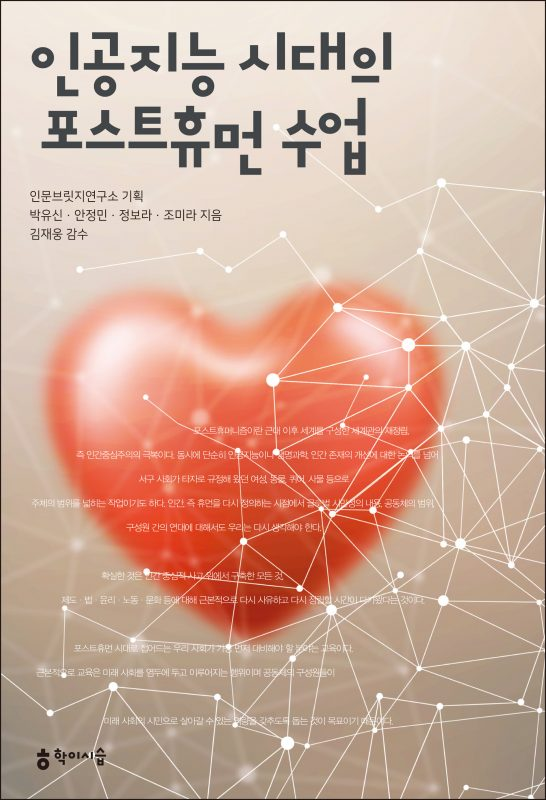 인공지능시대의포스트휴먼수업_앞표지_10094_200227
