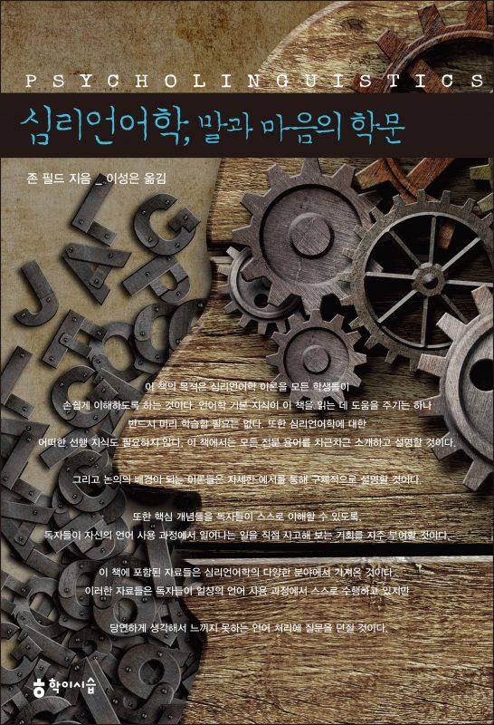심리언어학말과마음의학문_앞표지_10093_200224