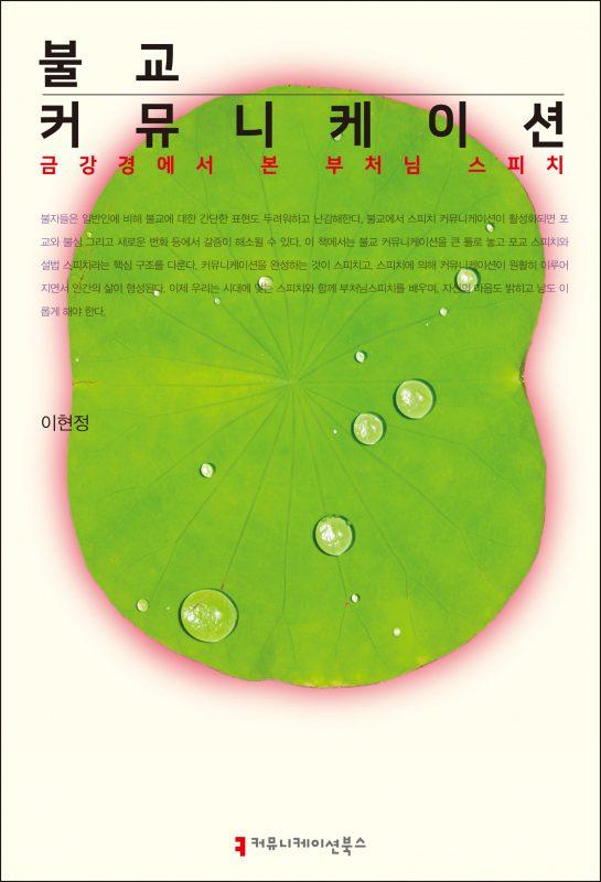 불교커뮤니케이션_앞표지_200207
