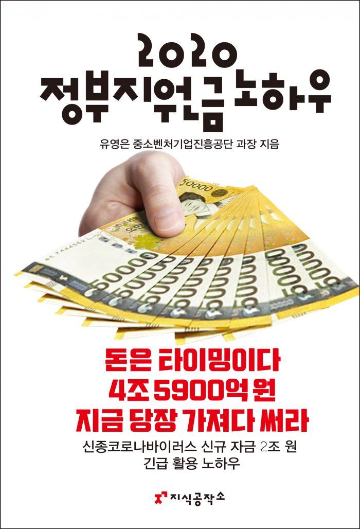 2020정부지원금_앞표지_200212