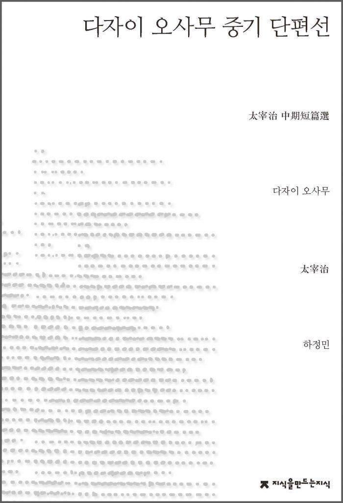 다자이오사무중기단편선_앞표지_20753_200326