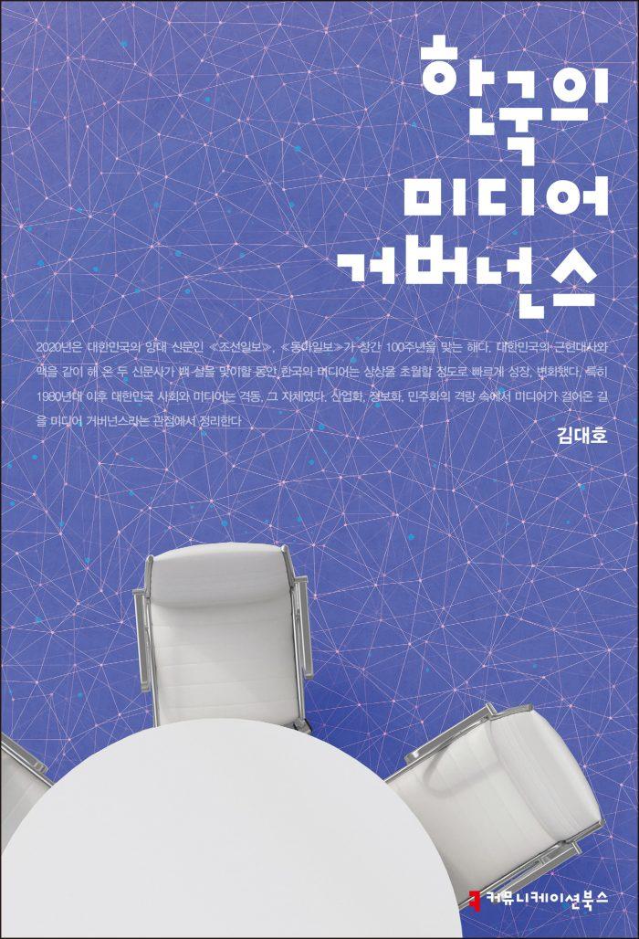 한국의미디어거버넌스_앞표지_08222_200217