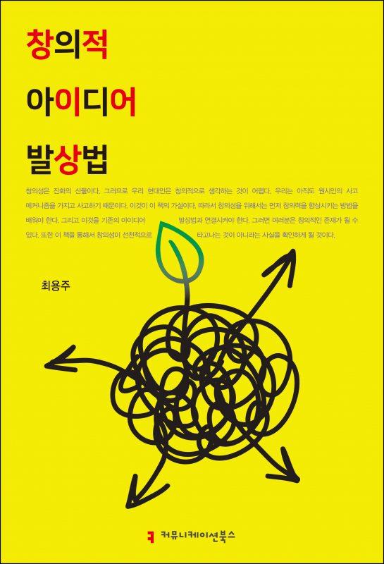 창의적아이디어발상법_앞표지_200226